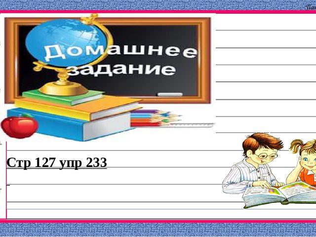 Стр 127 упр 233 Панова В.В