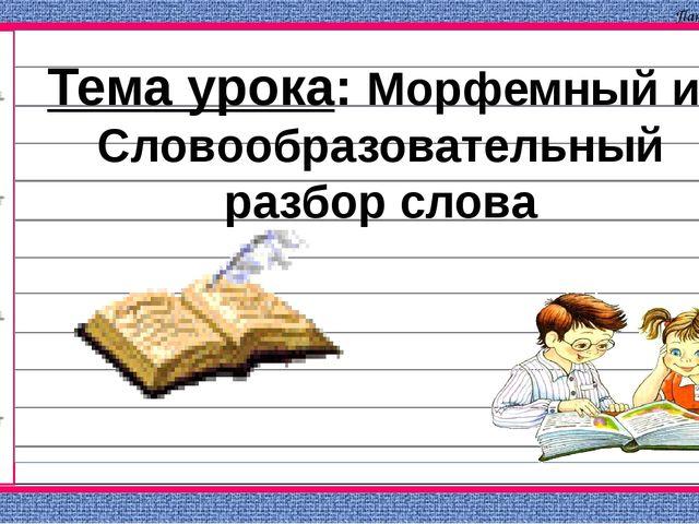 Тема урока: Морфемный и Словообразовательный разбор слова Панова В.В