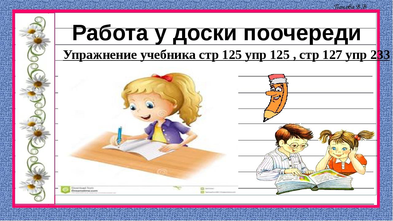 Работа у доски поочереди Упражнение учебника стр 125 упр 125 , стр 127 упр 23...