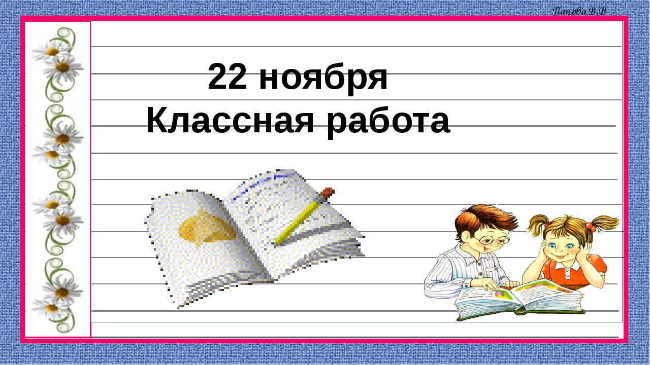 22 ноября Классная работа Панова В.В