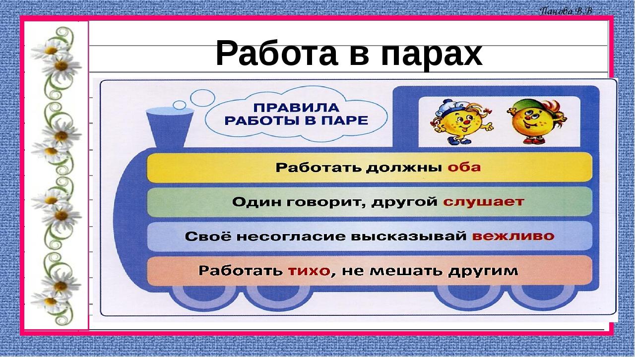 Работа в парах Панова В.В