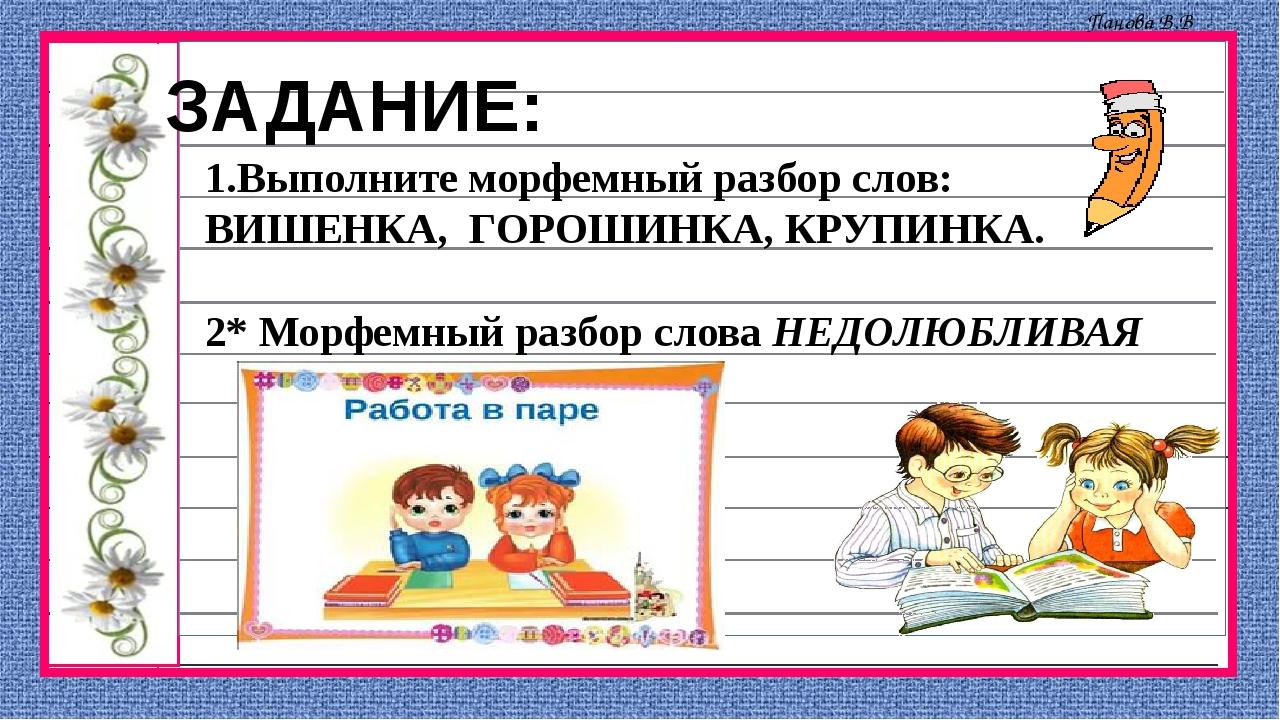 ЗАДАНИЕ: 1.Выполните морфемный разбор слов: ВИШЕНКА, ГОРОШИНКА, КРУПИНКА. 2*...