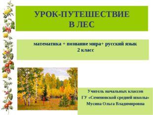 УРОК-ПУТЕШЕСТВИЕ В ЛЕС математика + познание мира+ русский язык 2 класс Учите
