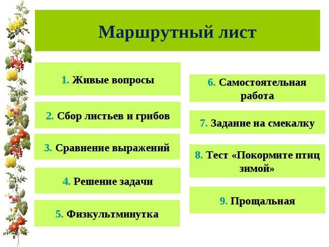 Маршрутный лист 1. Живые вопросы 2. Сбор листьев и грибов 3. Сравнение выраже...
