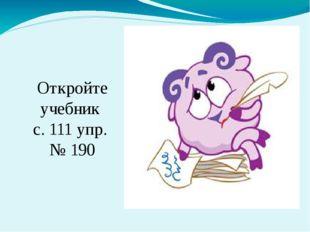 Откройте учебник с. 111 упр. № 190