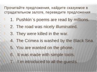 Прочитайте предложения, найдите сказуемое в страдательном залоге, переведите