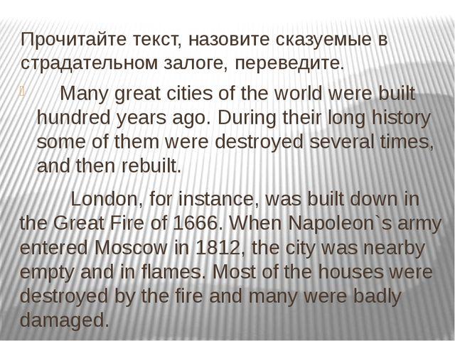 Прочитайте текст, назовите сказуемые в страдательном залоге, переведите. Many...