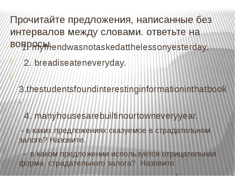 Прочитайте предложения, написанные без интервалов между словами. ответьте на...