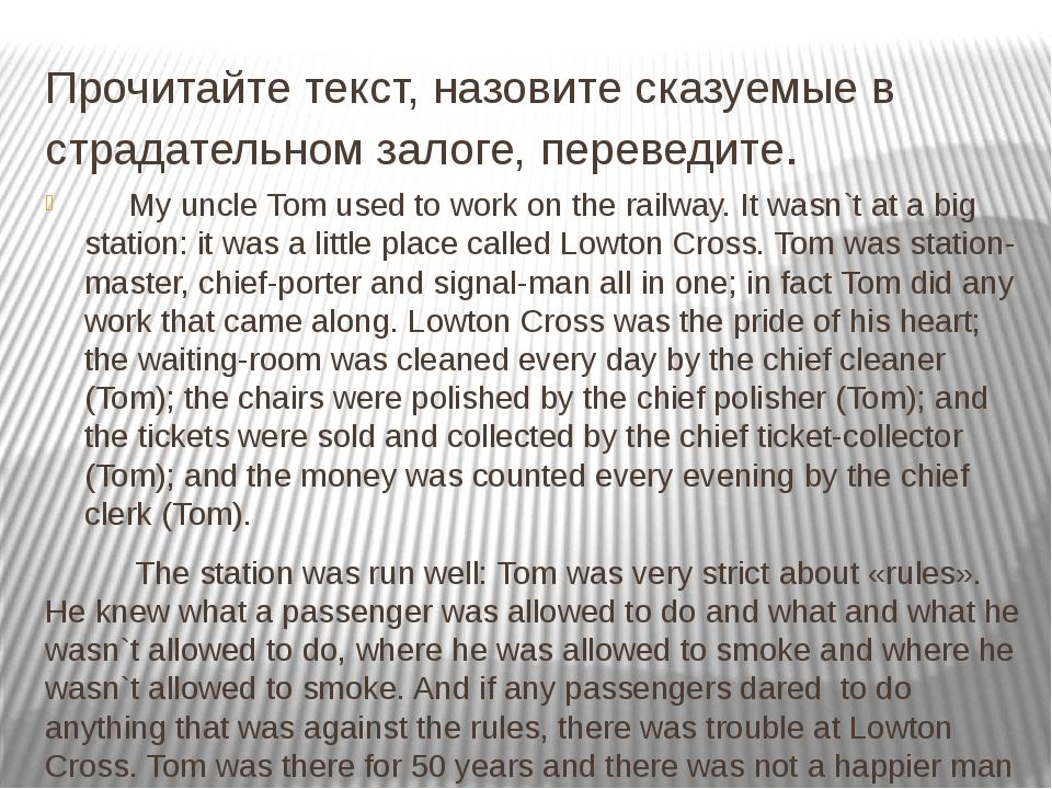 Прочитайте текст, назовите сказуемые в страдательном залоге, переведите. My u...