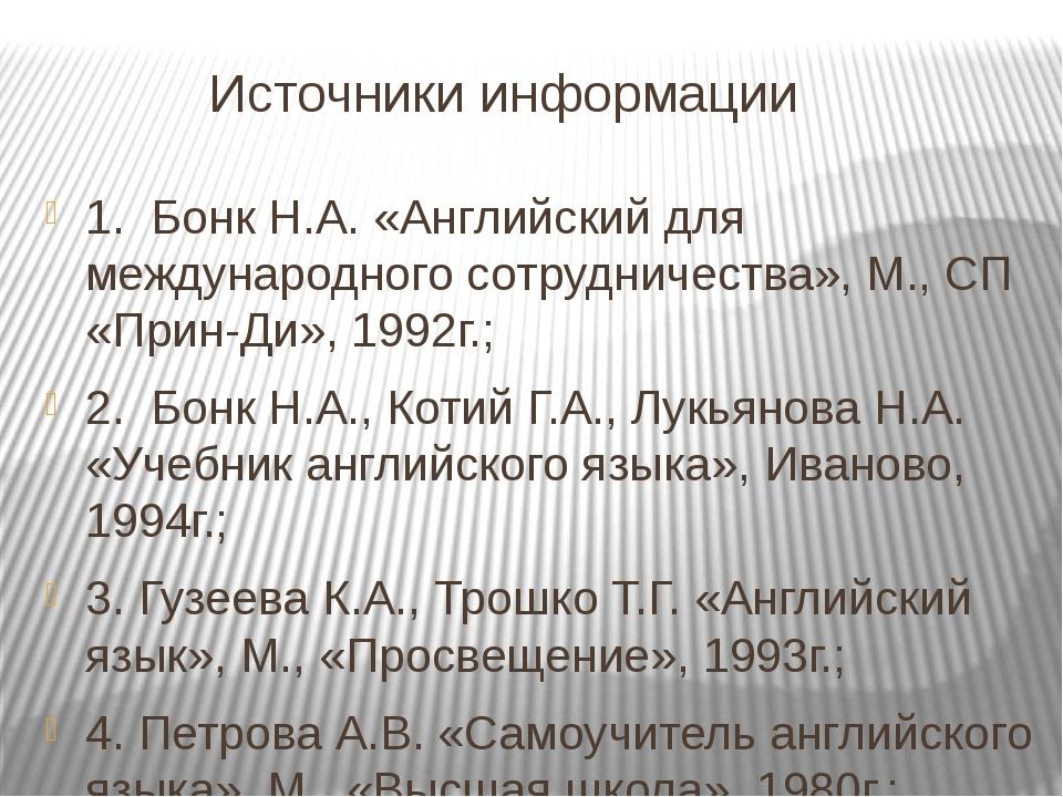 Источники информации 1. Бонк Н.А. «Английский для международного сотрудничес...
