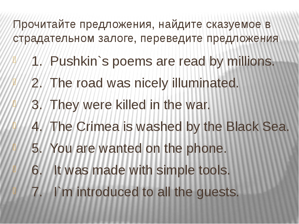 Прочитайте предложения, найдите сказуемое в страдательном залоге, переведите...