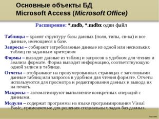 Расширение: *.mdb, *.mdbх один файл Таблицы – хранят структуру базы данных (п
