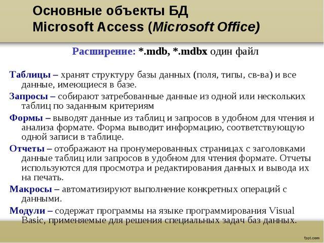 Расширение: *.mdb, *.mdbх один файл Таблицы – хранят структуру базы данных (п...