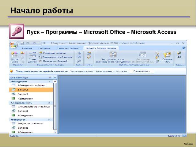 Начало работы Пуск – Программы – Microsoft Office – Microsoft Access