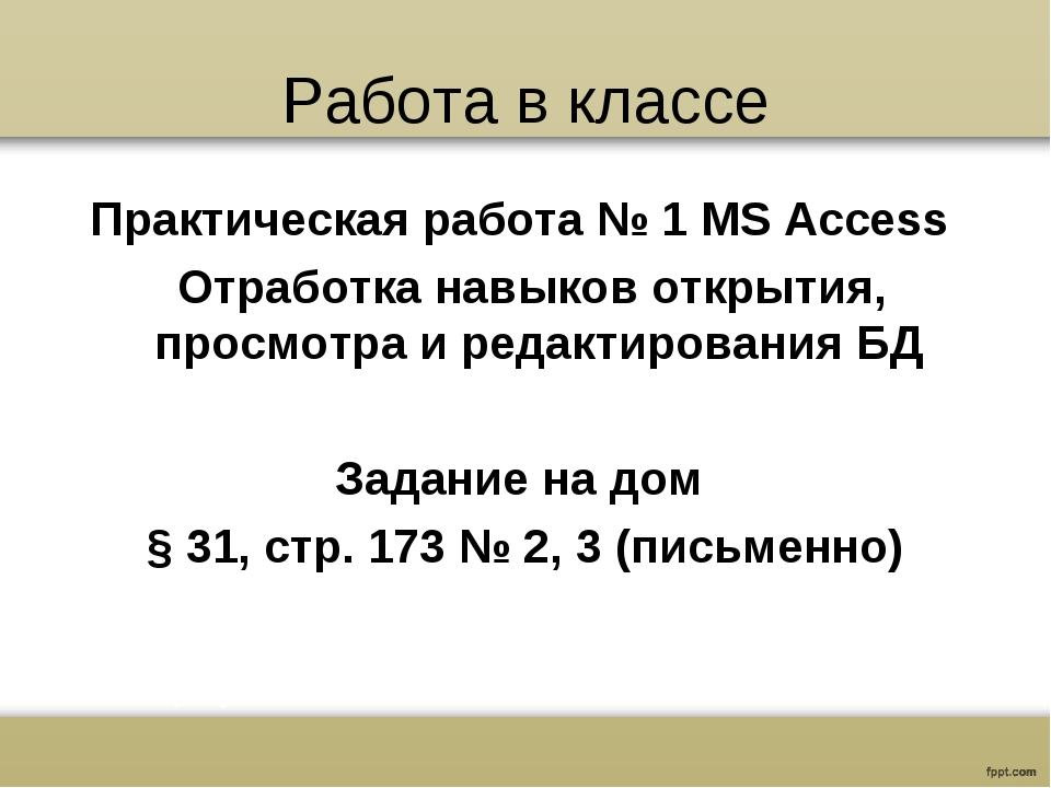 Работа в классе Практическая работа № 1 MS Access Отработка навыков открытия,...