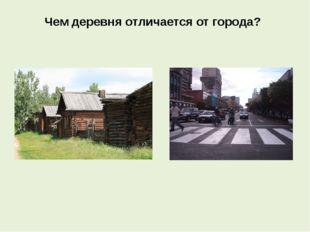 Чем деревня отличается от города?