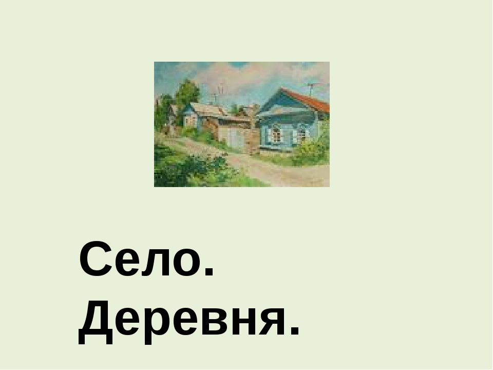 Село. Деревня.