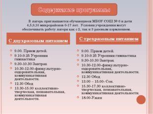 В лагерь приглашаются обучающиеся МБОУ СОШ № 6 и дети 4,5,9,10 микрорайонов