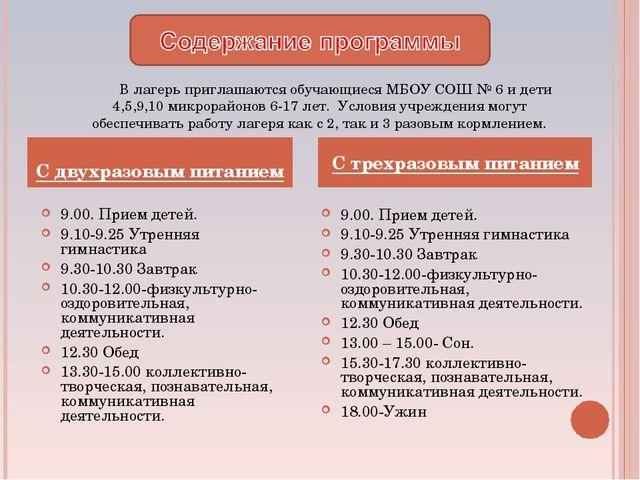 В лагерь приглашаются обучающиеся МБОУ СОШ № 6 и дети 4,5,9,10 микрорайонов...