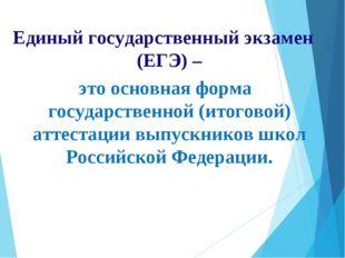 Единый государственный экзамен (ЕГЭ) – это основная форма государственной (ит