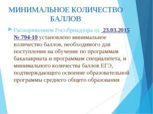 МИНИМАЛЬНОЕ КОЛИЧЕСТВО БАЛЛОВ Распоряжением Рособрнадзора от 23.03.2015 № 79