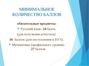 МИНИМАЛЬНОЕ КОЛИЧЕСТВО БАЛЛОВ обязательные предметы: Русский язык- 24 балла (