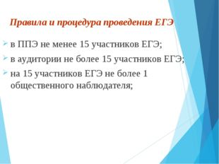 Правила и процедура проведения ЕГЭ в ППЭ не менее 15 участников ЕГЭ; в аудито