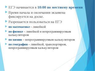 ЕГЭ начинается в 10:00 по местному времени Время начала и окончания экзамена