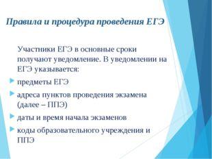 Правила и процедура проведения ЕГЭ Участники ЕГЭ в основные сроки получают у