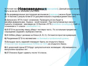 Нововведения 1) Устная часть по иностранным языкам (подтверждение). Данный ра