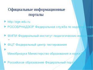 Официальные информационные порталы http://ege.edu.ru РОСОБРНАДЗОР Федеральная