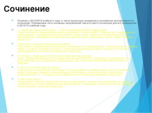 Сочинение Начиная с 2014/2015 учебного года, в число выпускных экзаменов в р