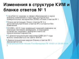 Изменения в структуре КИМ и бланке ответов № 1 службой по надзору в сфере обр