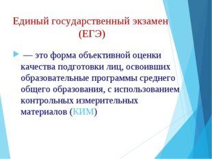 Единый государственный экзамен (ЕГЭ) — это форма объективной оценки качеств