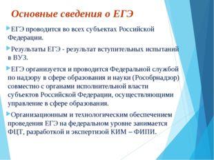 Основные сведения о ЕГЭ ЕГЭ проводится во всех субъектах Российской Федерации