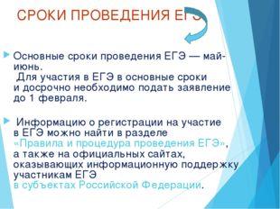 СРОКИ ПРОВЕДЕНИЯ ЕГЭ Основные сроки проведения ЕГЭ— май-июнь. Для участия в