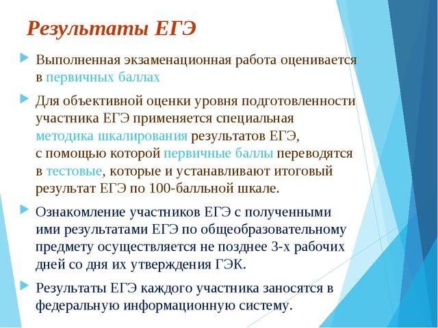 Результаты ЕГЭ Выполненная экзаменационная работа оценивается впервичных бал...