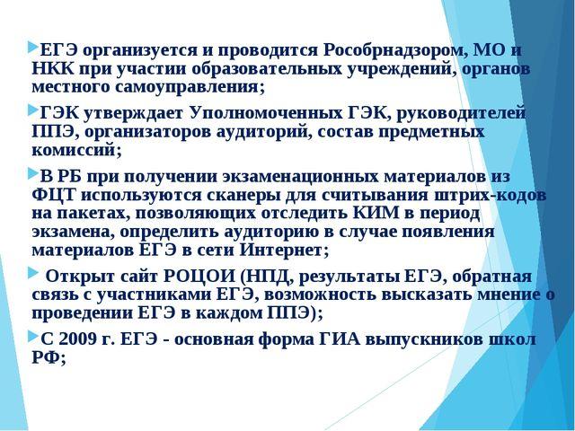 ЕГЭ организуется и проводится Рособрнадзором, МО и НКК при участии образовате...