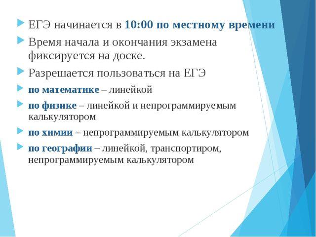 ЕГЭ начинается в 10:00 по местному времени Время начала и окончания экзамена...