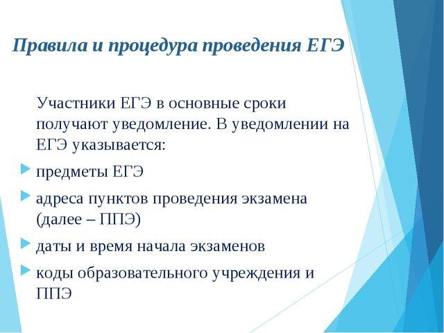 Правила и процедура проведения ЕГЭ Участники ЕГЭ в основные сроки получают у...