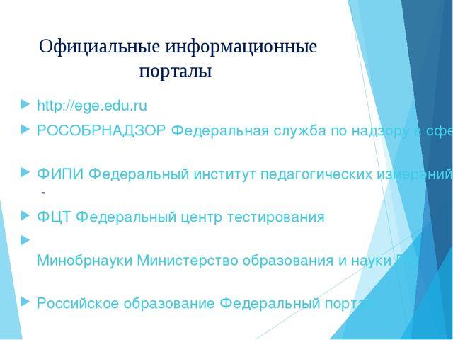 Официальные информационные порталы http://ege.edu.ru РОСОБРНАДЗОР Федеральная...
