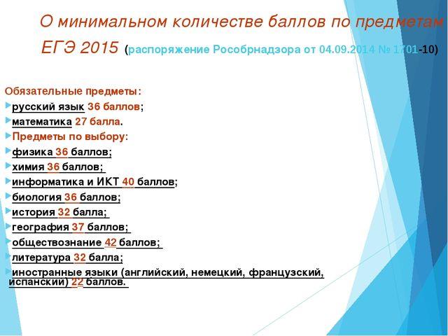 О минимальном количестве баллов по предметам ЕГЭ 2015 (распоряжение Рособрнад...