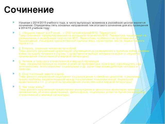 Сочинение Начиная с 2014/2015 учебного года, в число выпускных экзаменов в р...