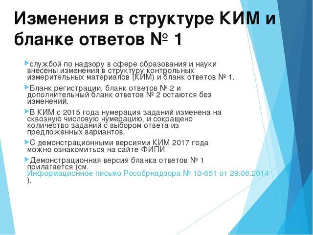 Изменения в структуре КИМ и бланке ответов № 1 службой по надзору в сфере обр...