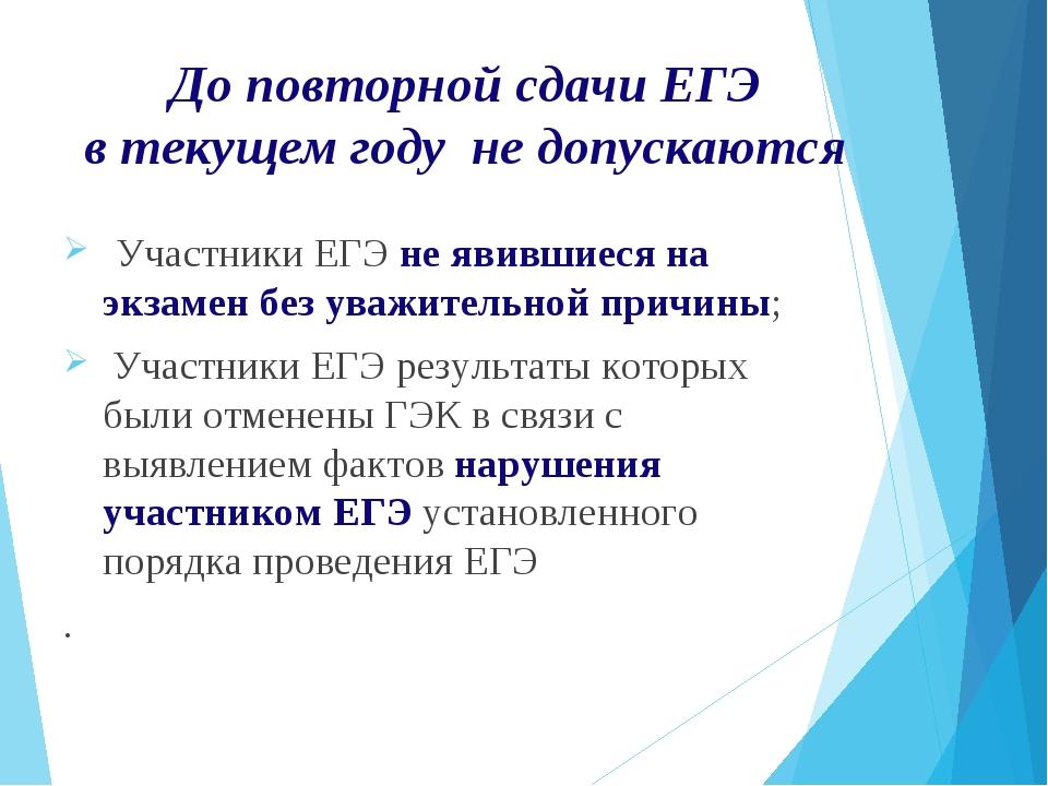 До повторной сдачи ЕГЭ в текущем году не допускаются Участники ЕГЭ не явивши...