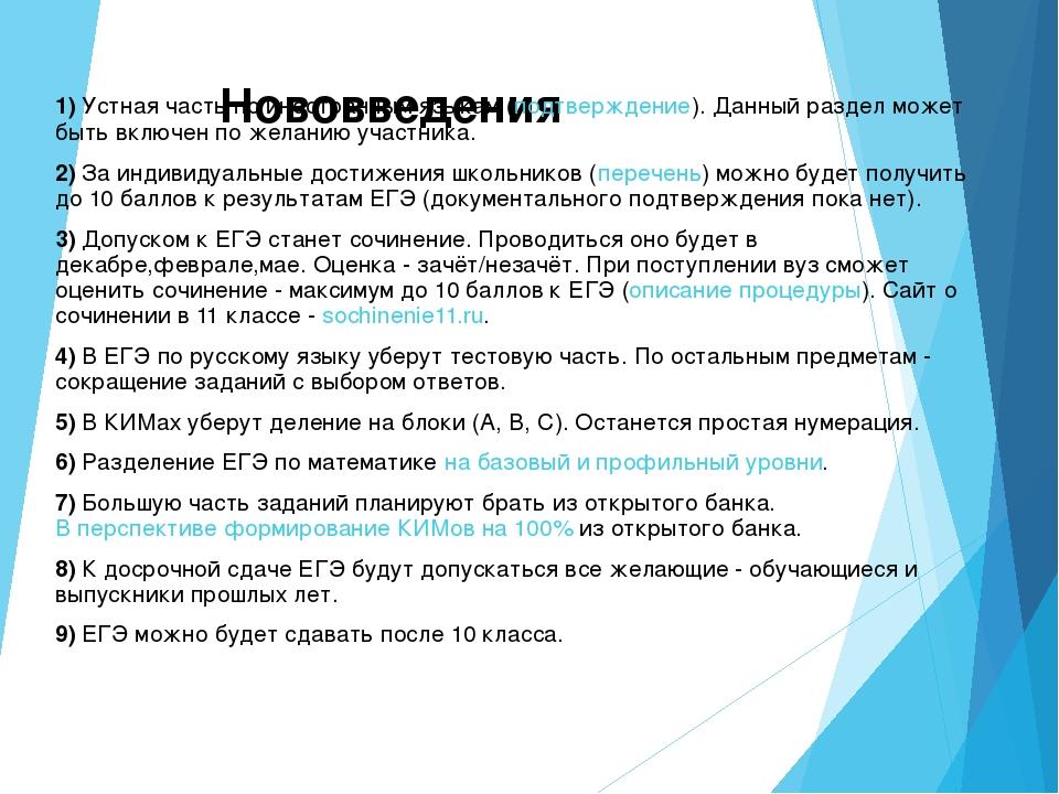 Нововведения 1) Устная часть по иностранным языкам (подтверждение). Данный ра...