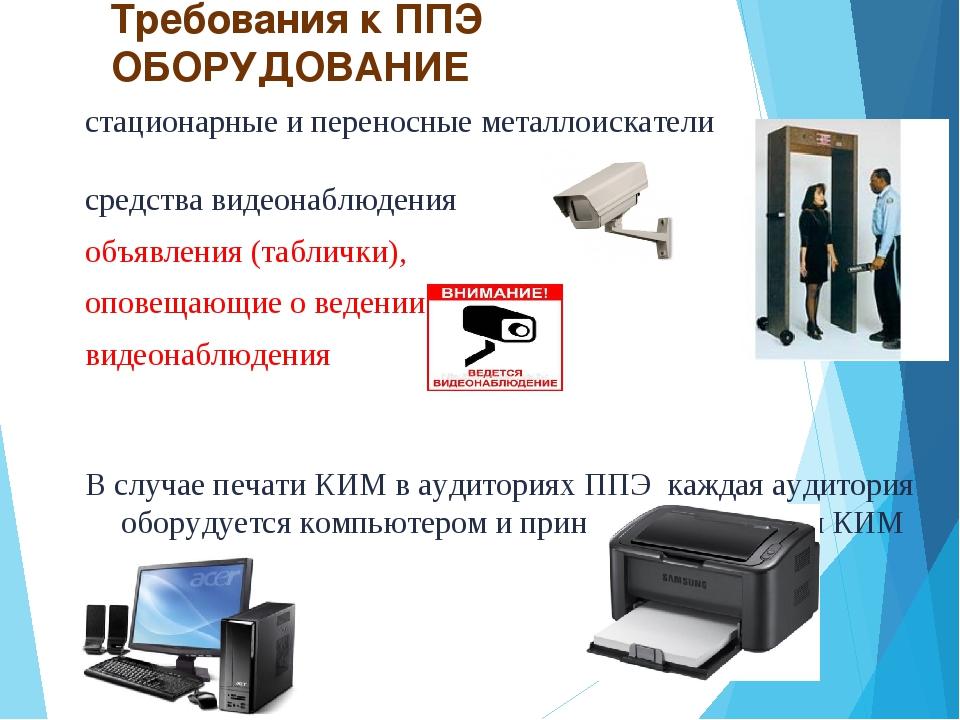 Требования к ППЭ ОБОРУДОВАНИЕ стационарные и переносные металлоискатели средс...