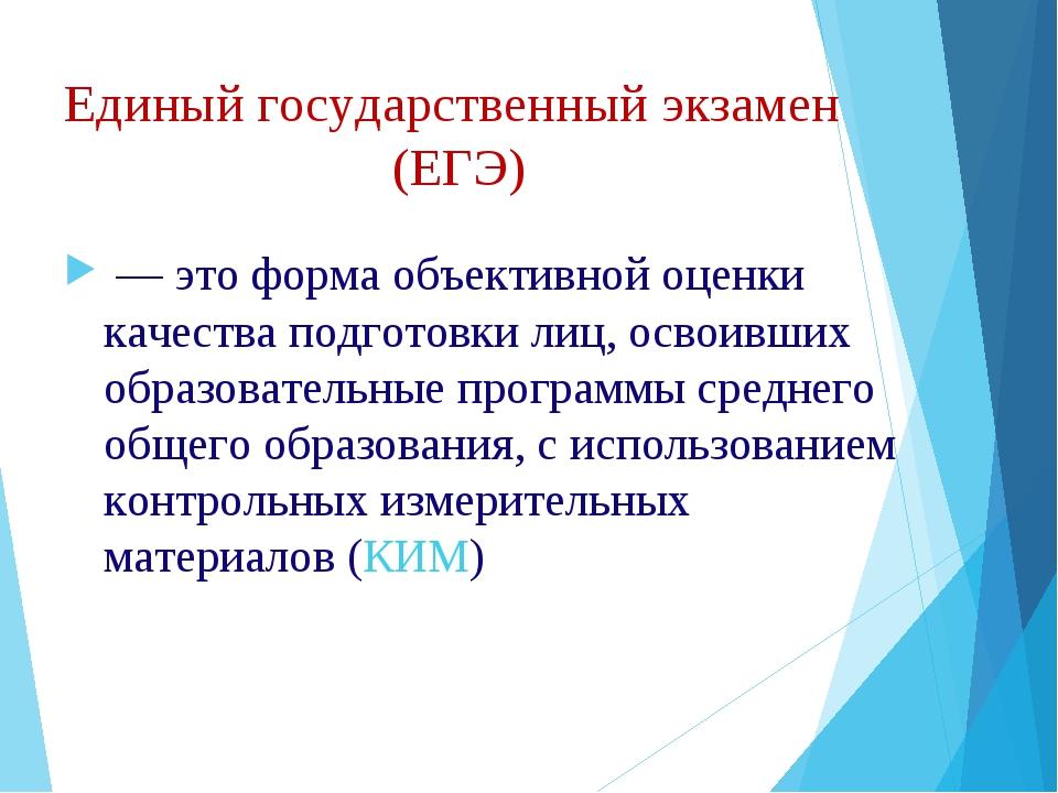 Единый государственный экзамен (ЕГЭ) — это форма объективной оценки качеств...