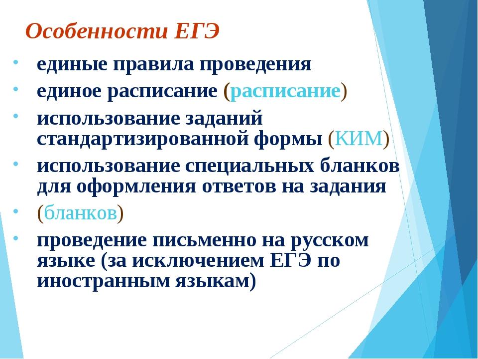Особенности ЕГЭ единые правила проведения единое расписание(расписание) испо...