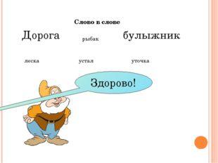 Слово в слове Дорога рыбак булыжник леска устал уточка Здорово!